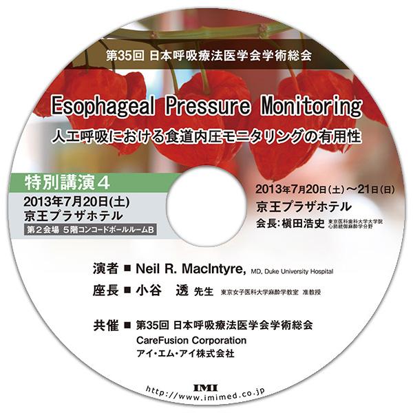 DVD「第35回日本呼吸療法医学会学術集会 特別公演4」