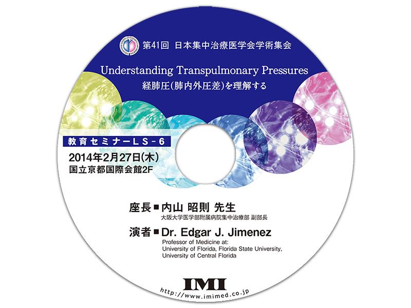 DVD「第41回日本集中治療医学会学術集会 教育セミナー6」