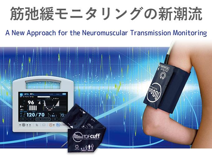 日本麻酔科学会第64回学術集会 ランチョンセミナー5「筋弛緩モニタリングの新潮流」