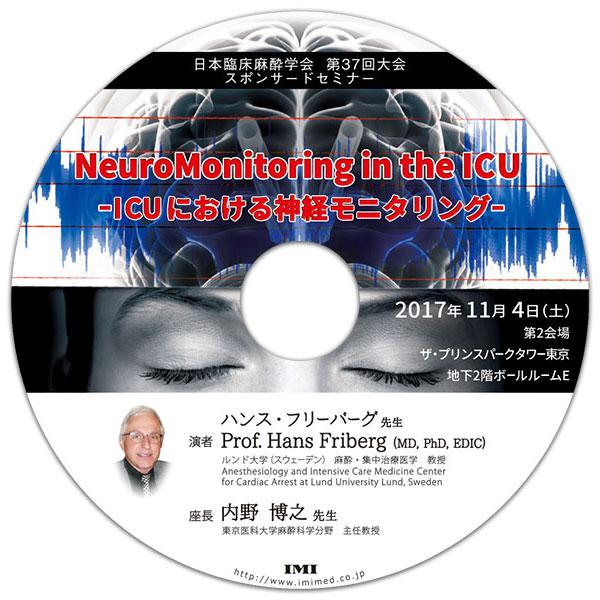 DVD「日本臨床麻酔学会第37回大会 スポンサードセミナー」