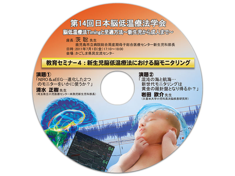 DVD「第14回日本脳低温療法学会 教育セミナー4」