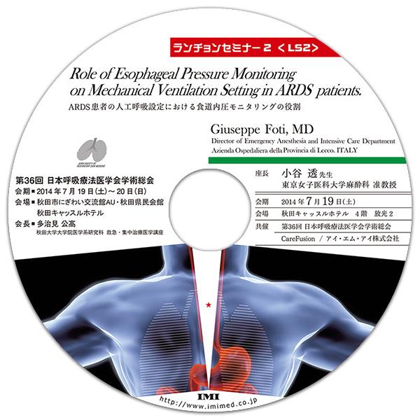 DVD「第36回日本呼吸療法医学会学術集会 ランチョンセミナー2」