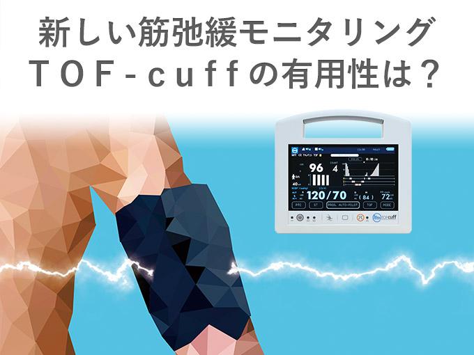 第28回日本臨床モニター学会総会 教育講演 「新しい筋弛緩モニタリング TOF-cuff<sup>TM</sup>の有用性は?」