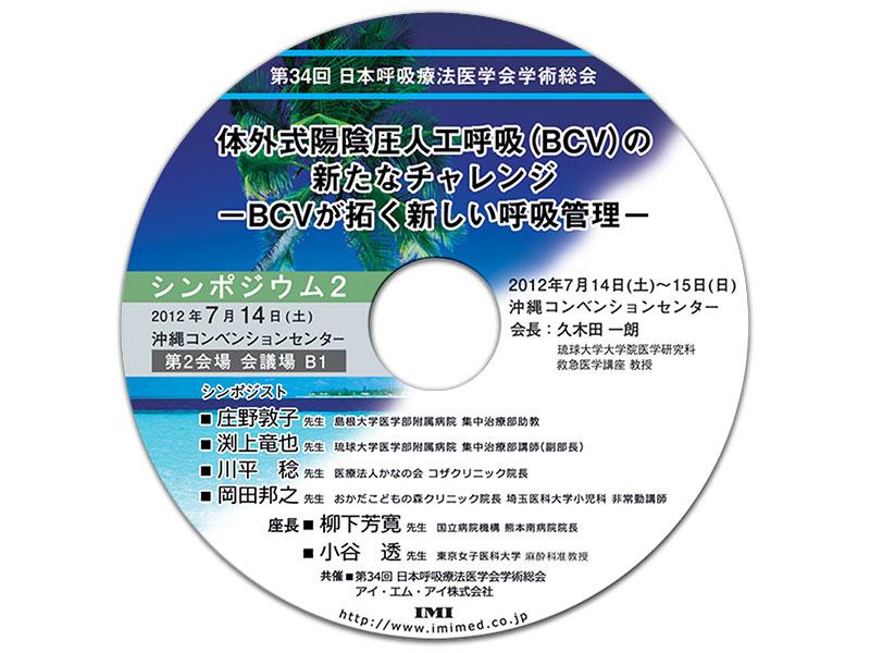 DVD「第34回日本呼吸療法医学会学術集会 シンポジウム2」