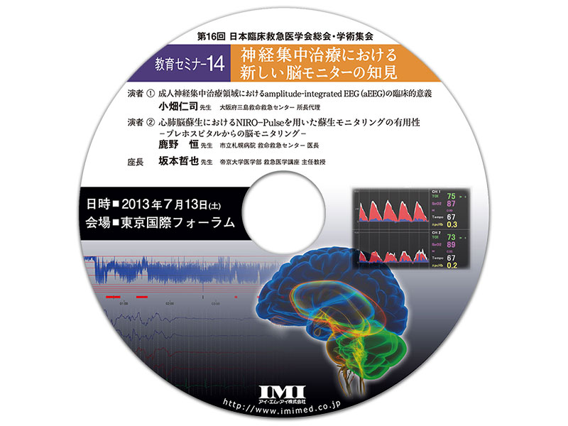 DVD「第16回日本臨床救急医学会総会・学術集会 教育セミナー14」