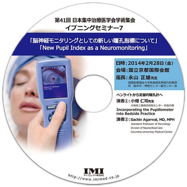 DVD「第41回日本集中治療医学会学術集会 イブニングセミナー7」