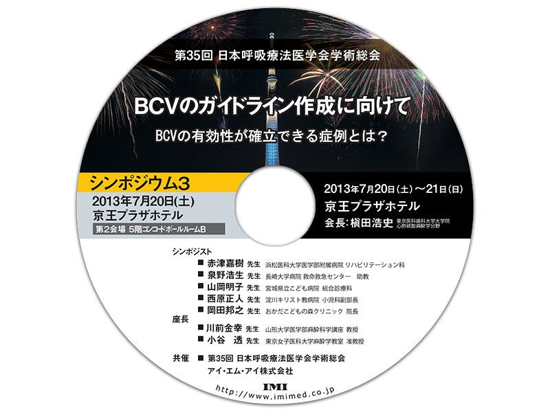 DVD「第35回日本呼吸療法医学会学術集会 シンポジウム3」