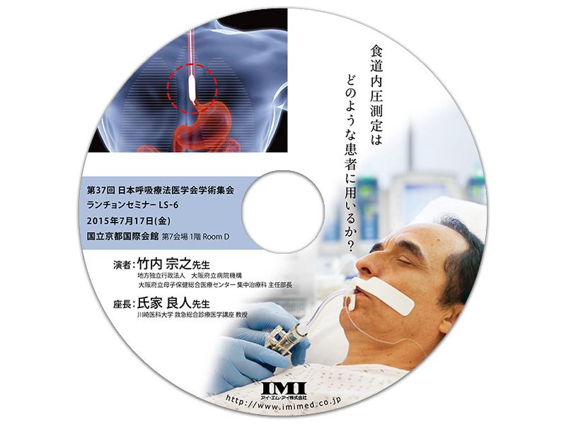 DVD「第37回日本呼吸療法医学会学術集会 ランチョンセミナー6」