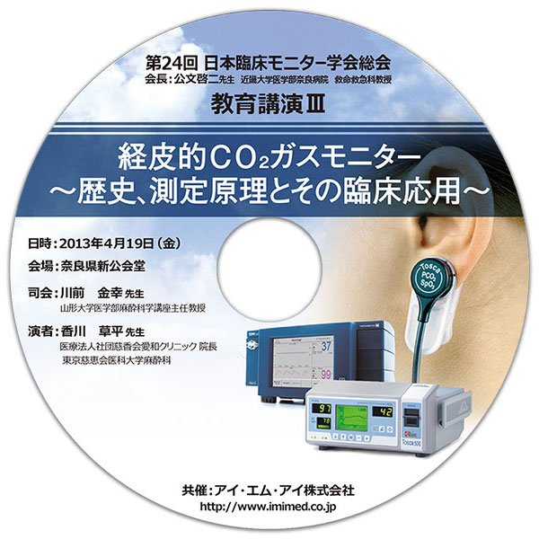 DVD「第24回日本臨床モニター学会総会 教育講演Ⅲ」