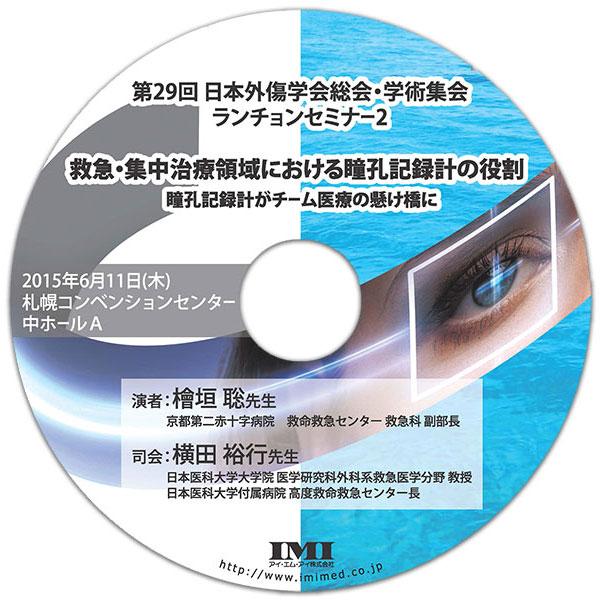 DVD「第29回日本外傷学会総会・学術集会 ランチョンセミナー2」