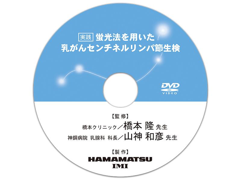 DVD「蛍光法を用いた乳癌センチネルリンパ節生検」