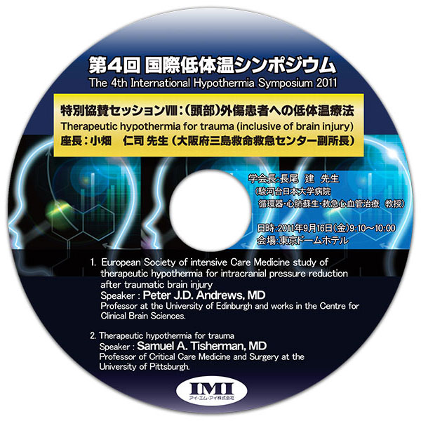 DVD「第4回国際低体温シンポジウム 特別協賛セッション」