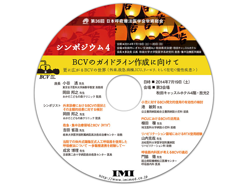 DVD「第36回日本呼吸療法医学会学術集会 シンポジウム4」