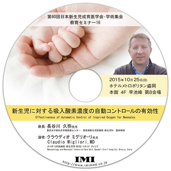 DVD「第60回日本新生児成育医学会学術集会 教育セミナー16」