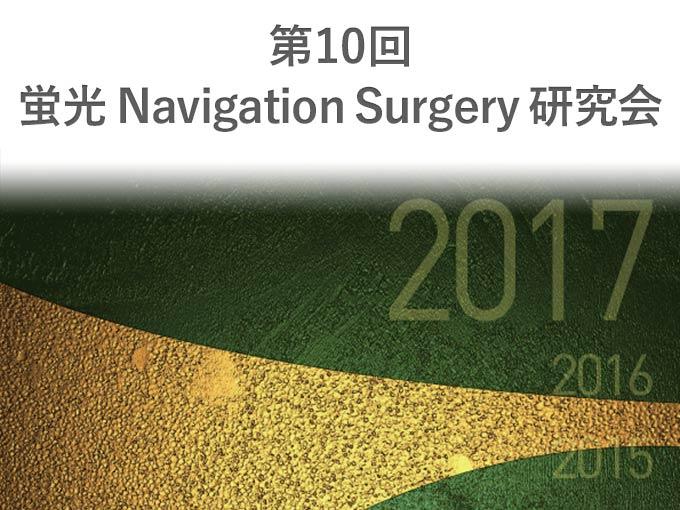 第10回ICG蛍光Navigation Surgery研究会