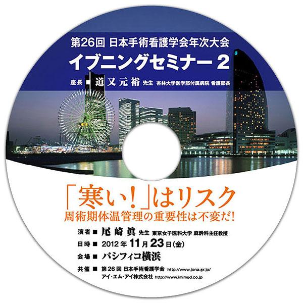 DVD「第26回日本手術看護学会年次大会 イブニングセミナー2」