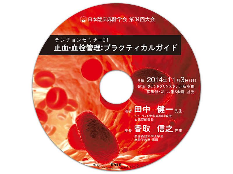 DVD「日本臨床麻酔学会第34回大会 ランチョンセミナー21」