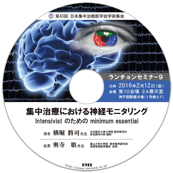 DVD「第43回日本集中治療医学会学術集会 ランチョンセミナー9」