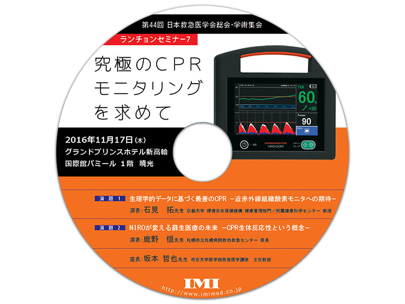 DVD「第44回日本救急医学会総会・学術集会 ランチョンセミナー7」