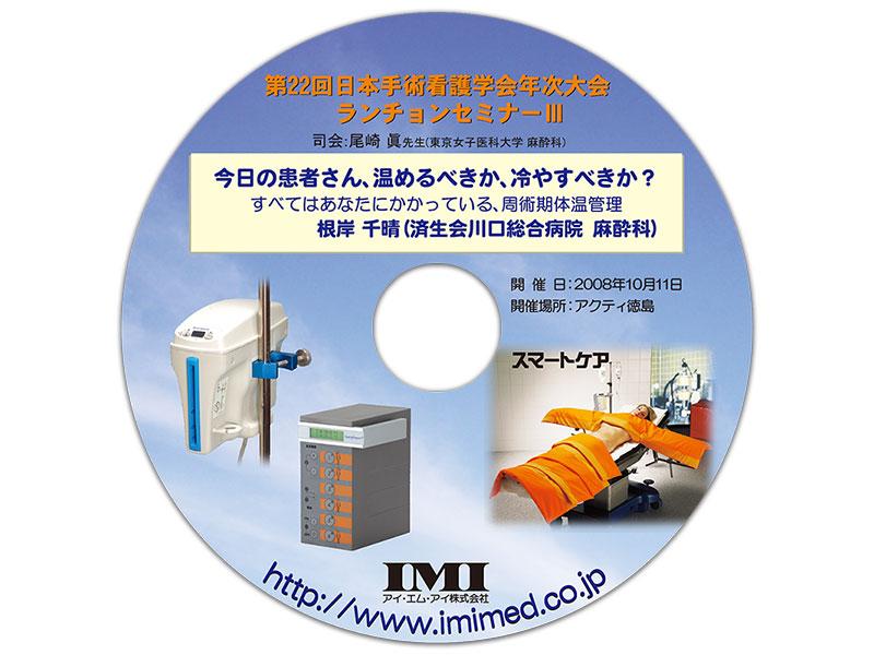 DVD「第22回日本手術看護学会年次大会 ランチョンセミナー」