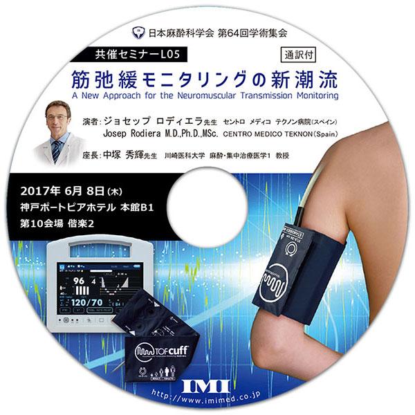 日本麻酔科学会第64回学術集会 ランチョンセミナー5」