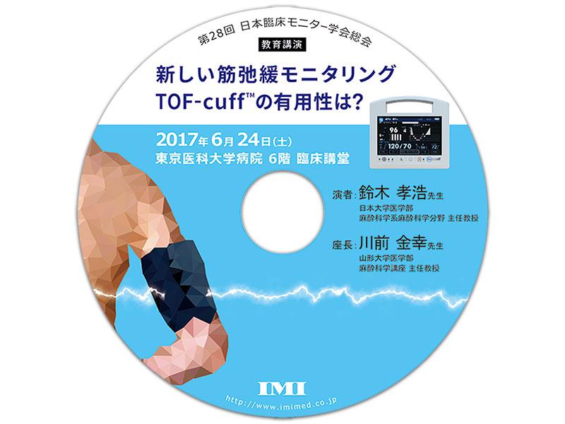 DVD「第28回日本臨床モニター学会総会 教育講演」
