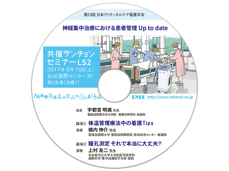 DVD「第13回日本クリティカルケア看護学会学術集会 」