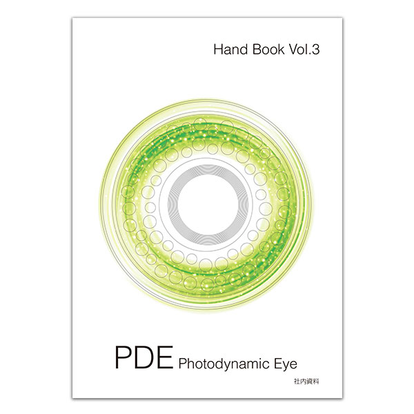 ハンドブック「Hand Book Vol.3 PDE Photodynamic Eye」