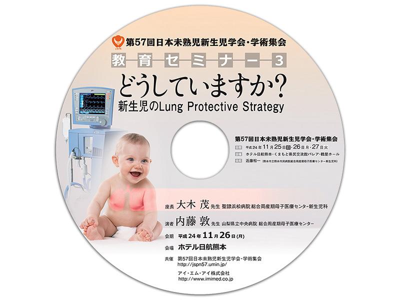 DVD「第57回日本未熟児新生児学会・学術集会 教育セミナー」