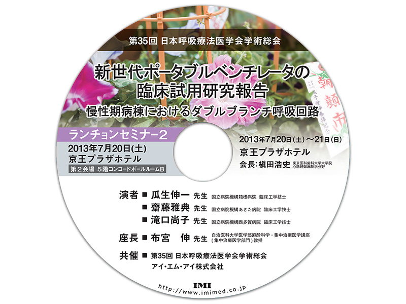DVD「第35回日本呼吸療法医学会学術集会 ランチョンセミナー」