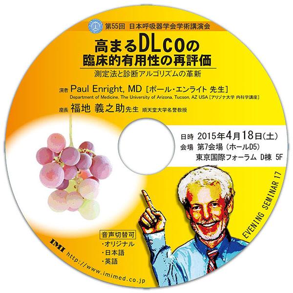 DVD「第55回日本呼吸器学会学術講演会 ランチョンセミナー17」