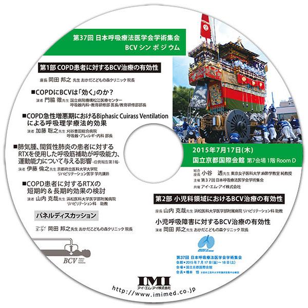 DVD「第37回日本呼吸療法医学会学術集会 BCVシンポジウム」