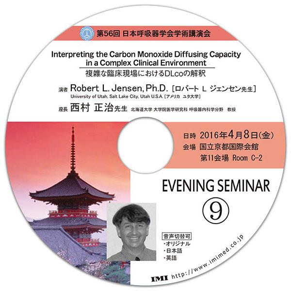 DVD「第56回日本呼吸器学会学術講演会 イブニングセミナー9」