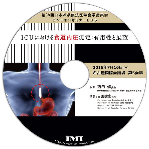 DVD「第38回日本呼吸療法医学会学術集会 ランチョンセミナー5」