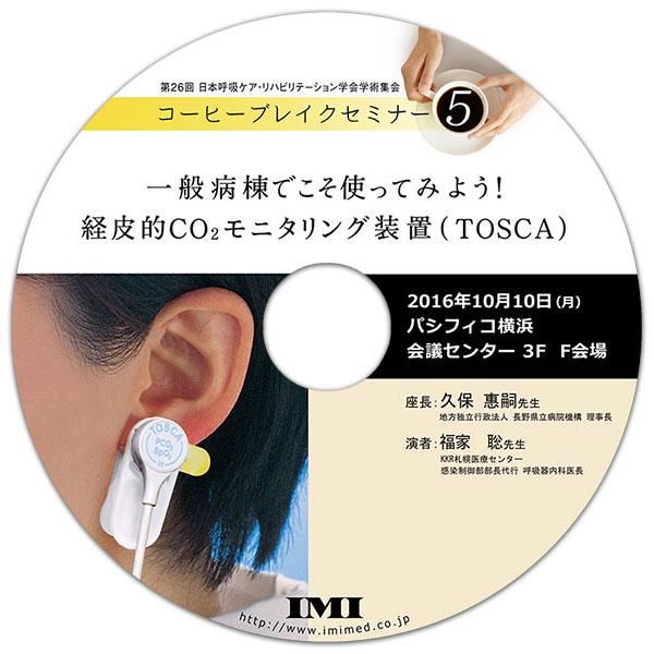 DVD「第26回日本呼吸ケア・リハビリテーション学会 コーヒーブレイクセミナー5」