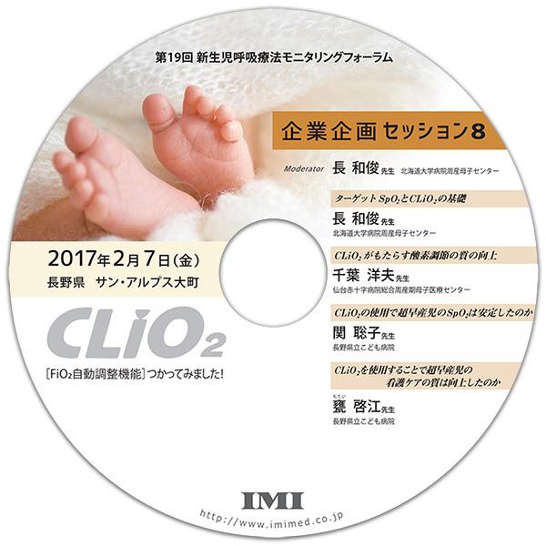 DVD「第19回新生児呼吸療法モニタリングフォーラム 企業企画セッション8」
