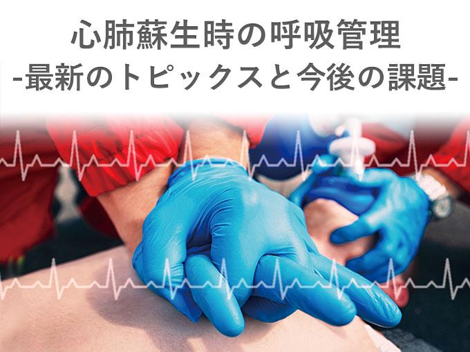 第45回日本救急医学会総会・学術集会 ランチョンセミナー「心肺蘇生時の呼吸管理 -最新のトピックスと今後の課題-」