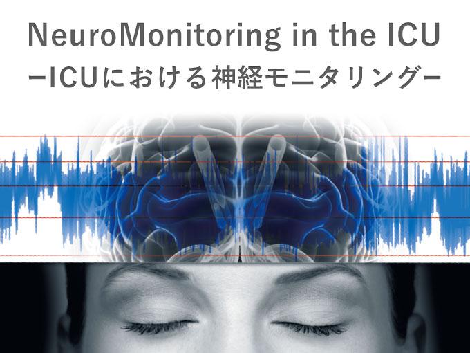 日本臨床麻酔学会第37回大会 スポンサードセミナー「NeuroMonitoring in the ICU -ICUにおける神経モニタリング-」