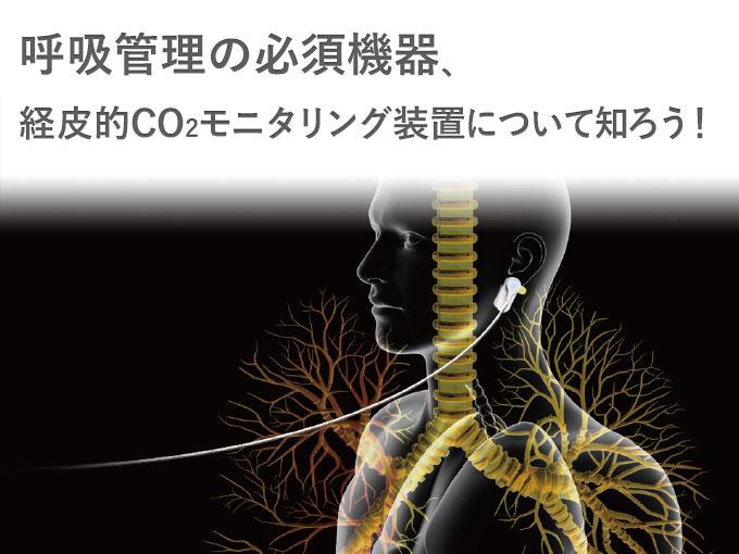 第27回日本呼吸ケア・リハビリテーション学会学術集会 イブニングセミナー5 「呼吸管理の必須機器、経皮的CO<sub>2</sub>モニタリング装置について知ろう!」