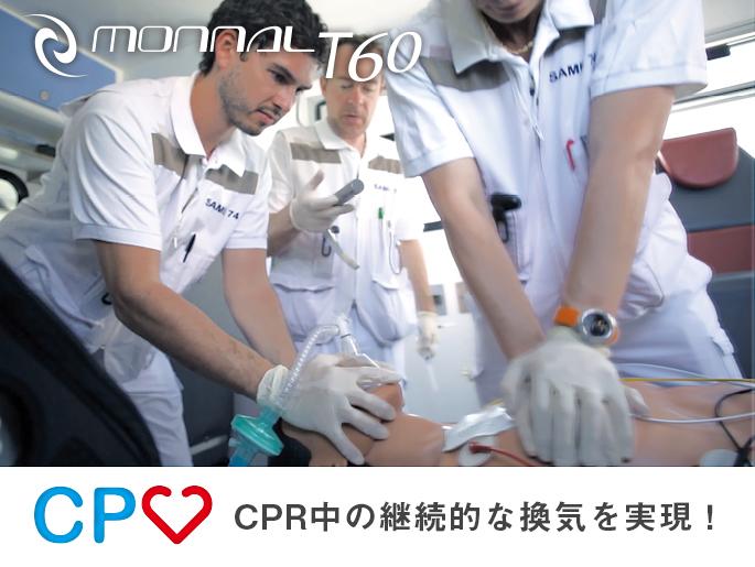 人工呼吸器 MONNAL T60 ベンチレータ CPVモード
