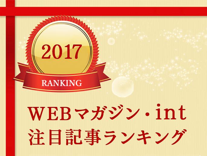 2017年の注目記事は?「WEBマガジン・int」記事ランキング