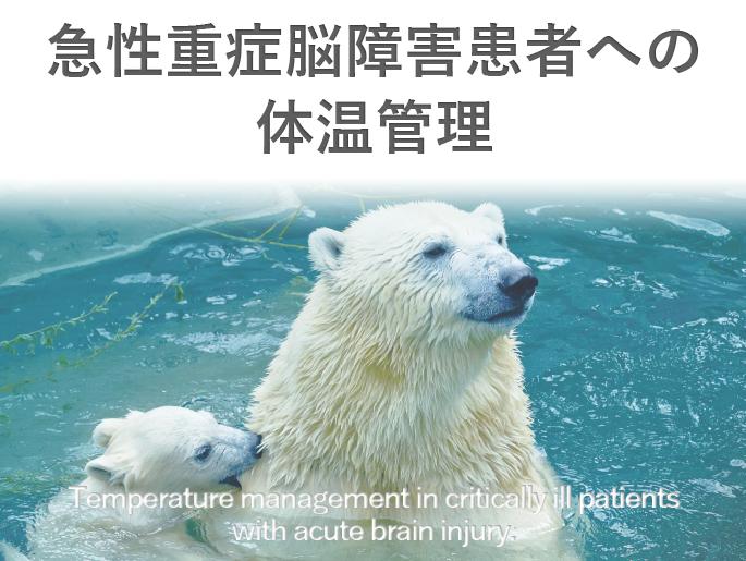 第45回日本集中治療医学会学術集会 招請講演「急性重症脳障害患者への体温管理」