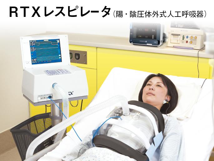 RTXレスピレータ(陽・陰圧体外式人工呼吸器)