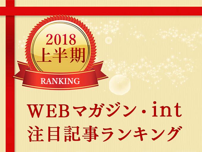 2018年上半期の注目記事は?「WEBマガジン・int」記事ランキング