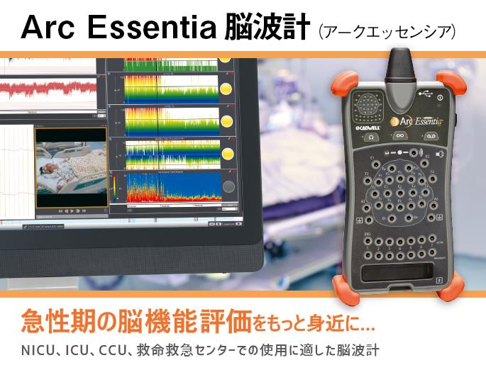 Arc Essentia 脳波計「販売開始のお知らせ」