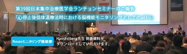 第39回日本集中治療医学会学術集会 教育セミナー1<br>「心停止後低体温療法時における脳機能モニタリングとしてのaEEG」