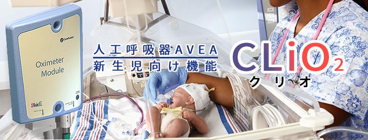 人工呼吸器 AVEAベンチレーター 新生児向け機能CLiO<sub>2</sub>