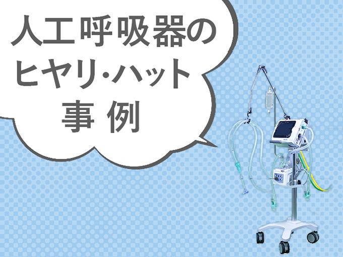 人工呼吸器のヒヤリ・ハット事例