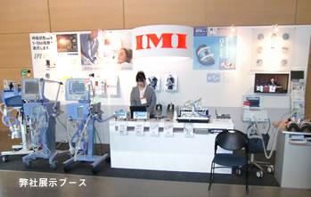 第21回日本臨床工学会「臨床工学技術の伝承-未来へのアプローチ」
