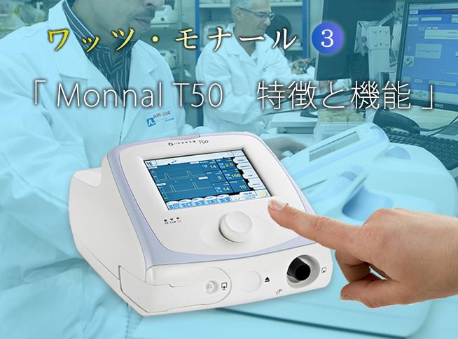 人工呼吸器 MONNAL T50 ベンチレータ 「特徴と機能」
